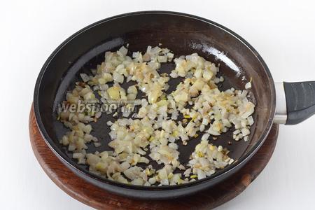 100 грамм лука очистить, нарезать кубиками и обжарить на подсолнечном масле (3 ст. л.) до прозрачности.