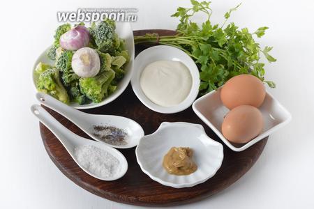 Для работы нам понадобится брокколи, яйца, репчатый лук, петрушка, сметана, горчица, соль, чёрный молотый перец.
