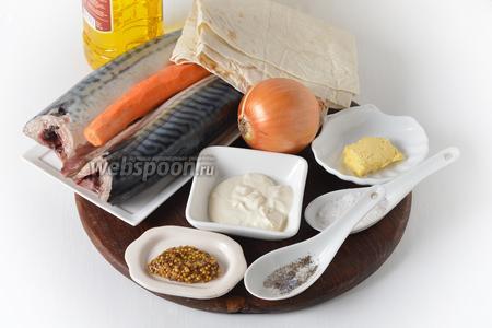 Для работы нам понадобится скумбрия, сметана, тонкий лаваш, морковь, репчатый лук, сливочное масло, подсолнечное масло, горчица дижонская, соль, чёрный молотый перец.