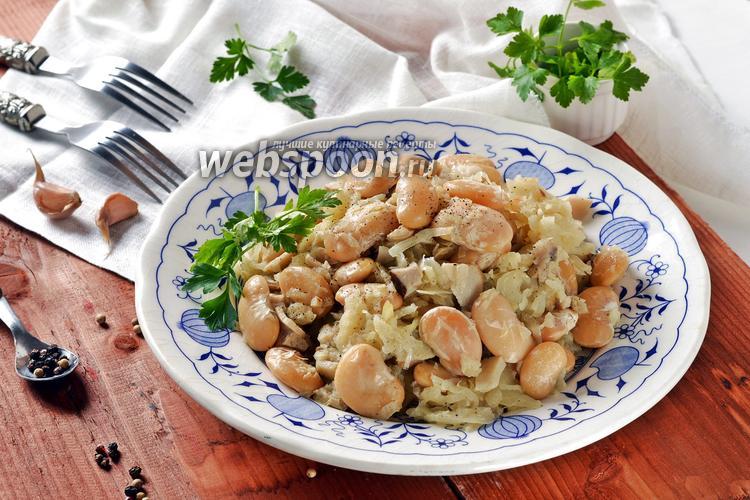 Фото Капуста тушёная с грибами и фасолью