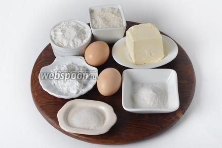 Для работы нам понадобятся яйца, сливочное масло, мука, соль, крахмал, разрыхлитель, сахар, ванильный сахар.