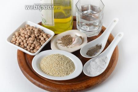 Для работы нам понадобится нут, оливковое масло, лимонный сок, белый кунжут, зира, чеснок, соль, чёрный молотый перец.