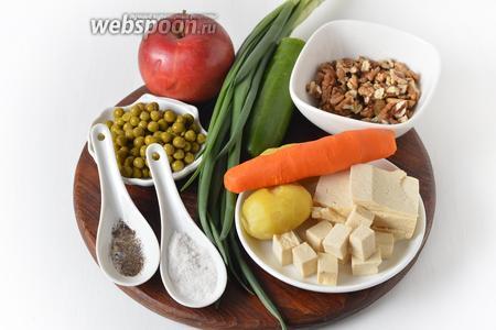 Для работы нам понадобится тофу, картофель, морковь, консервированный горошек, яблоко, свежий огурец, грецкие орехи, соль, чёрный молотый перец.