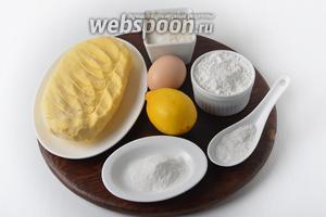 Для работы нам понадобится сливочное масло, яйцо, сахар, ванильный сахар, разрыхлитель, соль, картофельный крахмал, лимоны.