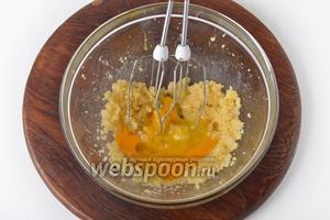 Мягкое сливочное масло (30 грамм) взбить с сахаром (80 грамм), ванильным сахаром (10 грамм) и 1 яйцом.