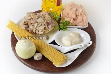 Для работы нам понадобятся спагетти, белые замороженные грибы (они перед заморозкой были отварены до готовности), куриный фарш, репчатый лук, чеснок, сметана, вода, подсолнечное масло, соль, чёрный молотый перец.