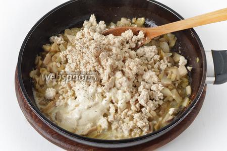 Добавить подготовленный фарш, 150 грамм сметаны, 100 мл воды. Приправить по вкусу солью и чёрным молотым перцем. Готовить на небольшом огне, иногда помешивая, 10-12 минут.