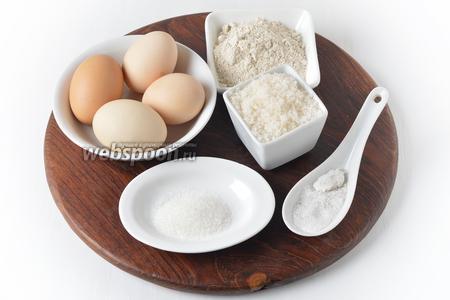 Для работы нам понадобятся яйца, сахар, ванильный сахар, овсяная мука, соль.