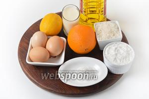 Для работы нам понадобятся яйца, мука, молоко, подсолнечное масло, сахар, разрыхлитель, лимон, апельсин.