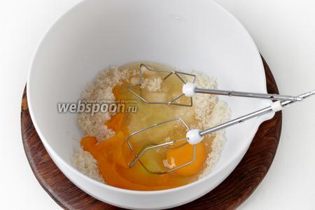 2 яйца соединить с сахаром 120 грамм и взбить миксером.