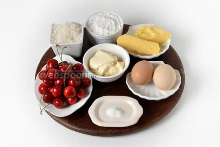 Для работы нам понадобится черешня, мука, сахар, сметана, яйца, разрыхлитель, сливочное масло.