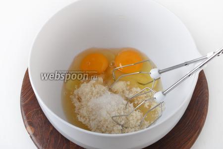 Соединить 100 грамм сахара и 2 яйца. Взбить до пышной, светлой массы.