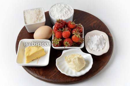 Для работы нам понадобится сливочное масло, сахарная пудра, ванильный сахар, соль, клубника, яйцо, мука, крахмал, сметана.