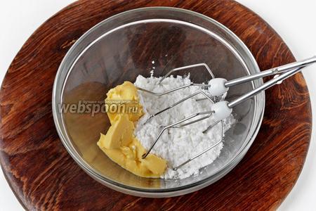 Соединить мягкое сливочное масло 65 грамм и сахарную пудру 45 грамм. Взбить до светлой пышной массы.