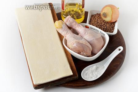 Для работы нам понадобится слоёное бездрожжевое тесто, куриные голени, подсолнечное масло, репчатый лук, гречневая крупа, соль.
