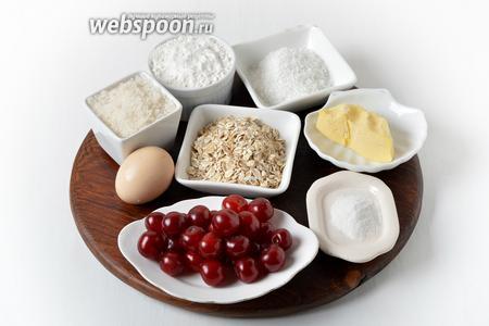 Для работы нам понадобится сливочное масло, вишня, сахар, разрыхлитель, мука, кокосовая стружка, яйцо, сметана.