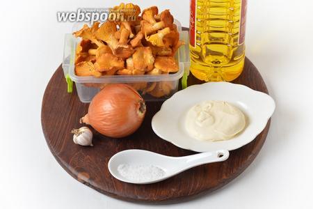Для работы нам понадобятся лисички, подсолнечное масло, сметана, репчатый лук, чеснок, соль.