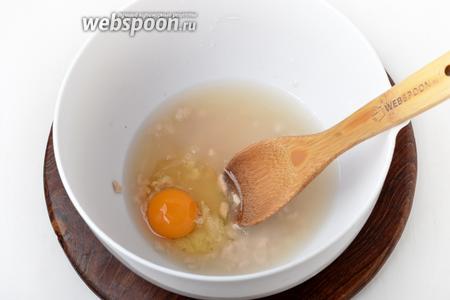 110 мл воды нагреть до 37°С, соединить с 1 яйцом, раскрошенными дрожжами (20 грамм), сахаром (20 грамм). Тщательно перемешать.