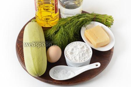 Для работы нам понадобится кабачок, подсолнечное масло, яйцо, мука, твёрдый сыр, укроп, соль, вода.