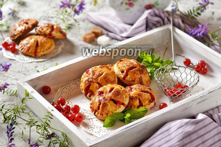 Фото Пирожки с красной смородиной