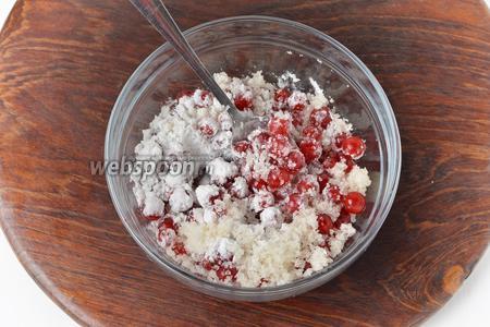 Добавить к ягодам крахмал (1 ч. л.), 15 грамм сахара и перемешать.