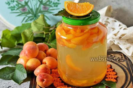 Компот из абрикосов и апельсинов на зиму