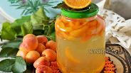 Фото рецепта Компот из абрикосов и апельсинов на зиму