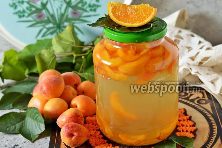 Фото Компот из абрикосов и апельсинов на зиму