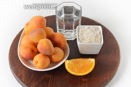 Для работы нам понадобится апельсин, абрикосы, сахар, вода.