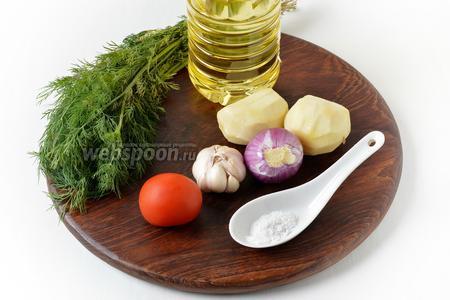 Для работы нам понадобится картофель, помидоры, чеснок, лук, укроп, соль, подсолнечное масло.