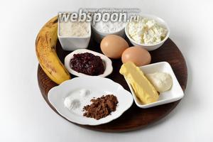 Для работы нам понадобится мука, творог, банан, сахар, какао, соль, разрыхлитель, сливочное масло, сметана, яйца, джем.