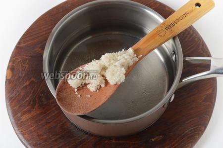 700 мл воды соединить с сахаром (150 грамм), перемешать и довести до кипения. Проварить 3-4 минуты.