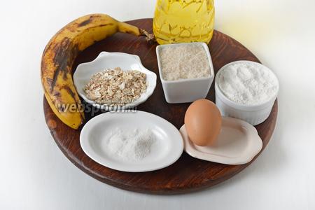 Для работы нам понадобится банан, мука, овсяные хлопья, сахар, яйцо, сода, соль, подсолнечное масло.
