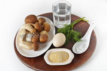 Для работы нам понадобятся белые грибы, яйцо, укроп, вода, желатин, соль.