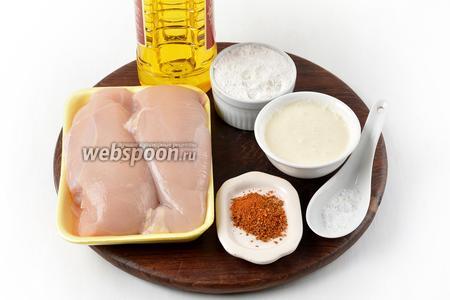 Для работы нам понадобится куриное филе, подсолнечное масло, мука, сметана 15%, приправа для курицы, соль.