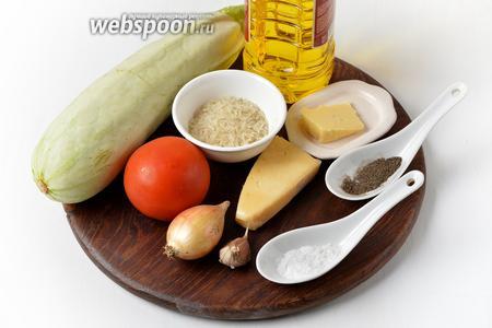 Для работы нам понадобится молодой кабачок среднего размера, помидоры, чеснок, лук, твёрдый сыр, сливочное масло, подсолнечное масло, рис, соль, чёрный молотый перец.