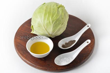 Для работы нам понадобится молодая капуста, оливковое масло, соль, чёрный молотый перец.