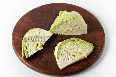 1 средний кочан капусты вымыть. Разрезать на 8 частей таким образом, чтобы на каждой части капусты сохранилась небольшая часть кочерыжки.