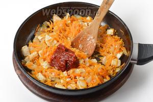 Добавить 1,5 столовых ложки томатной пасты, перемешать и готовить 1 минуту.