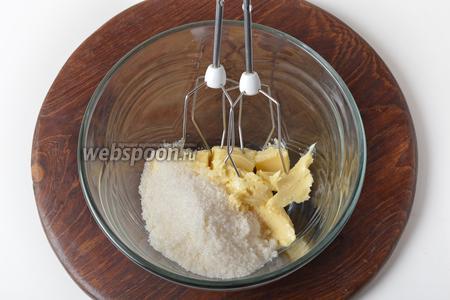 100 грамм мягкого сливочного масла соединить с сахаром (100 грамм), солью (1 щепотка) и взбить до светлой, пышной массы.