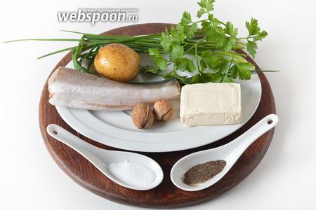 Для работы нам понадобится рыба хек, картофель, плавленый сыр, зелень лука-резанец, зелень петрушки, орехи, соль, чёрный молотый перец.