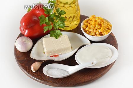 Для работы нам понадобится сладкий перец, консервированная кукуруза, плавленый сыр, лук, чеснок, петрушка, сметана, подсолнечное масло, соль.