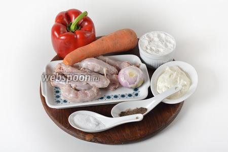 Для работы нам понадобятся куриные шеи, сладкий перец, морковь, репчатый лук, сметана, мука, яйцо, соль, чёрный молотый перец.