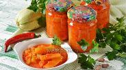 Фото рецепта Салат из кабачков на зиму «Татарская песня»