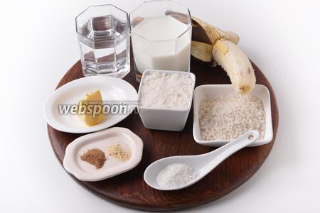 Для работы нам понадобится рис, вода, молоко, соль, сахар, сливочное масло, банан, молотая корица, имбирь молотый сухой.
