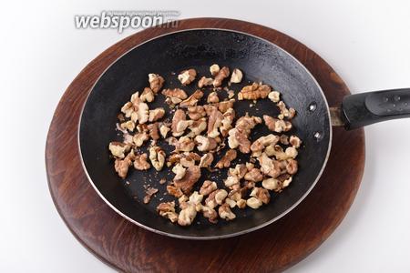 50 грамм орехов слегка обжарить на сухой горячей сковороде.
