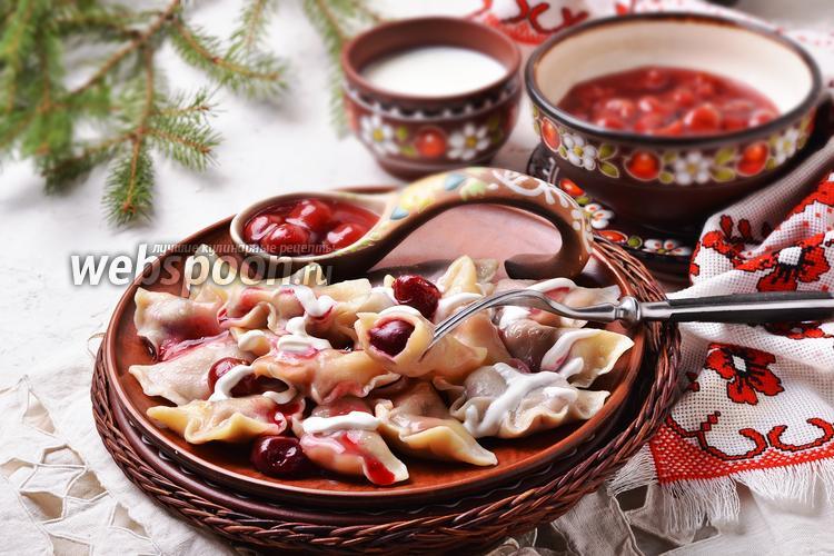 Фото Вареники с замороженной вишней