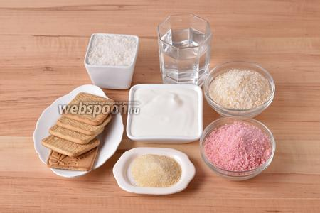 Для работы нам понадобится сметана 15%, апельсиновое желе, клубничное желе, желатин быстрорастворимый, сахар, печенье типа «К чаю», вода.