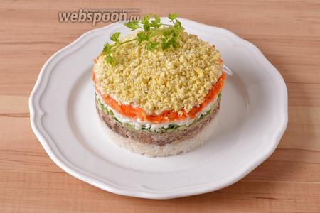Перед подачей снять кулинарное кольцо. Украсить салат сверху несколькими веточками петрушки.