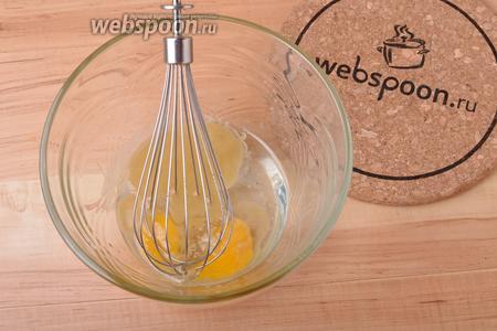1 яйцо соединить с водой (65 мл) и растопленным и охлаждённым сливочным маслом (15 грамм). Взбить венчиком до однородной массы.